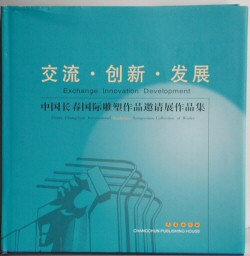 China Changchun International Sculpture Symposium Collection of Works