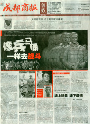 Chengdu Business Journal ran a cover story about the tennis terracotta warriors in Shanghai